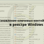 key_reestr_windows_sevo44